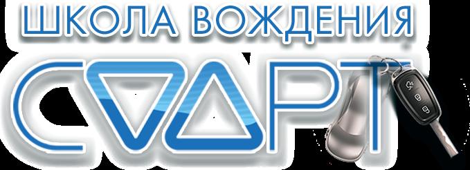 "Автошкола ""Старт"" г. Санкт-Петербург"